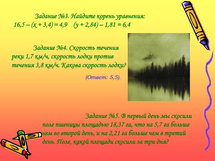 Задание №3. Найдите корень уравнения:
