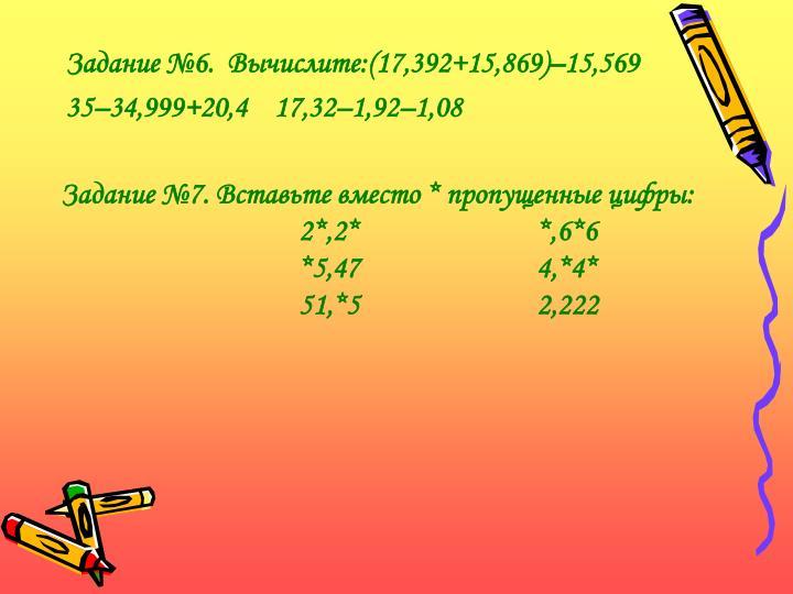 Задание №6.  Вычислите:(17,392+15,869)–15,569