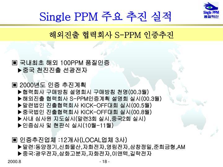 Single PPM