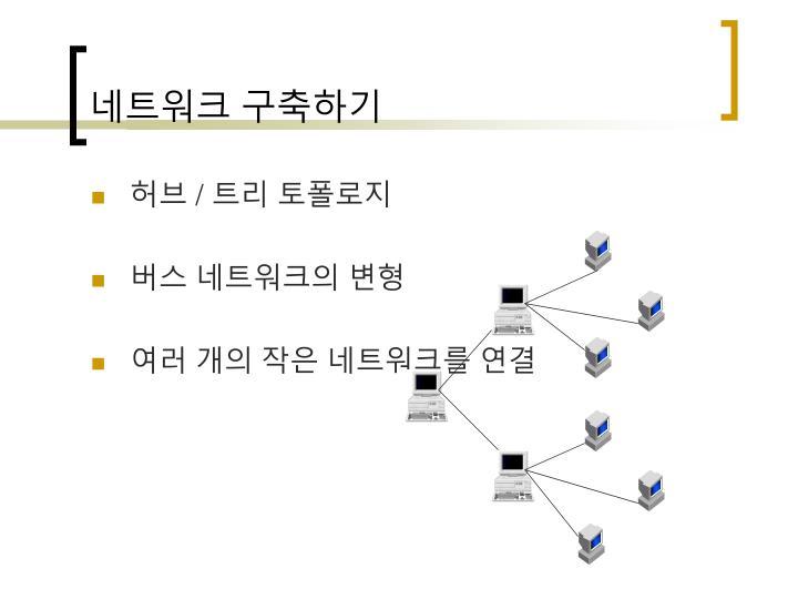 네트워크 구축하기