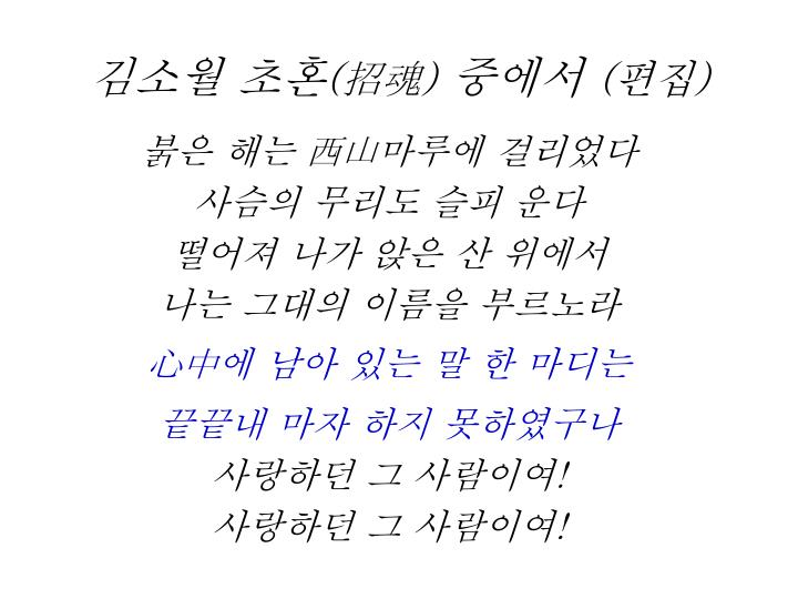 김소월 초혼