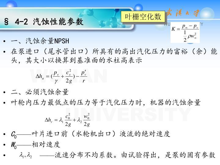 § 4-2