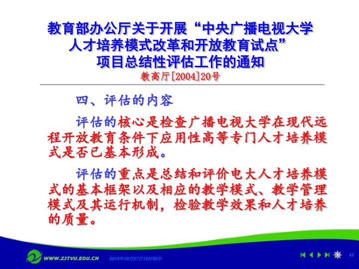 """教育部办公厅关于开展""""中央广播电视大学"""
