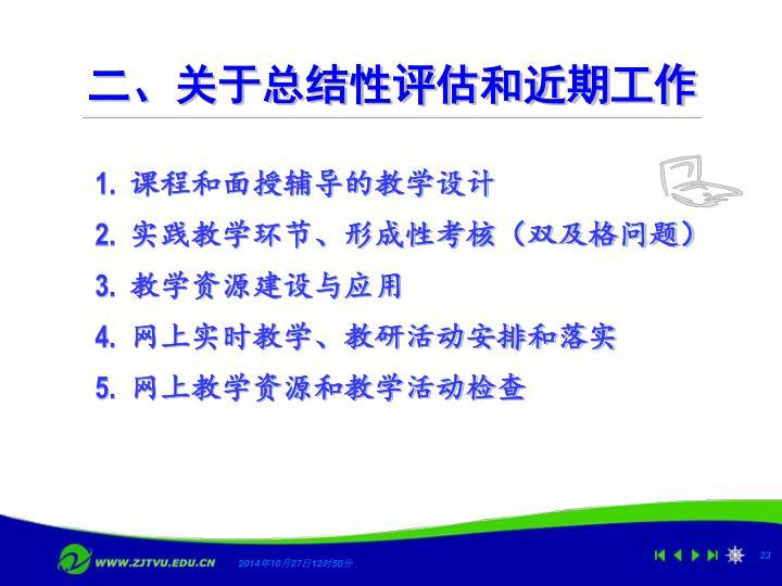二、关于总结性评估和近期工作