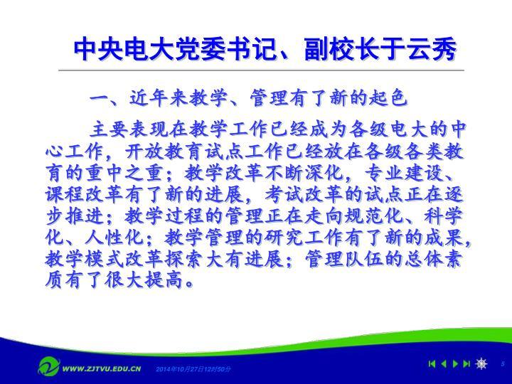 中央电大党委书记、副校长于云秀