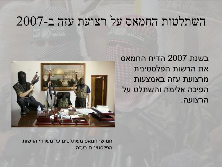 -2007