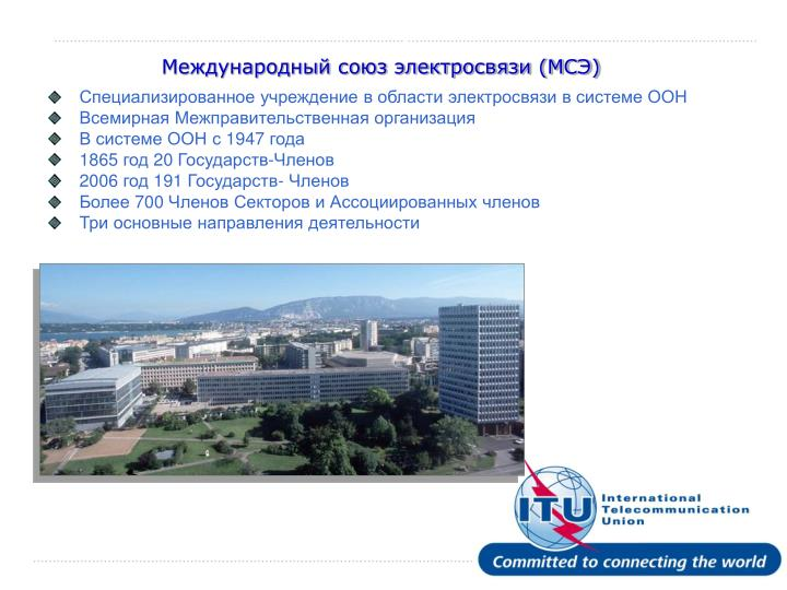 Международный союз электросвязи (МСЭ)