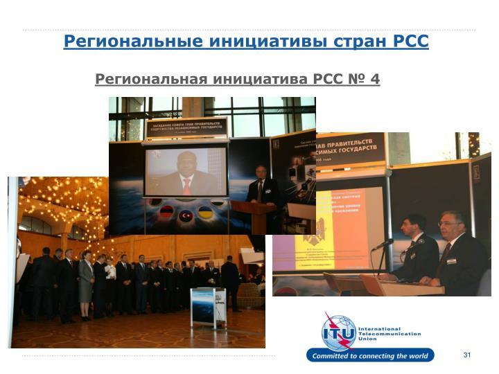 Региональные инициативы стран РСС