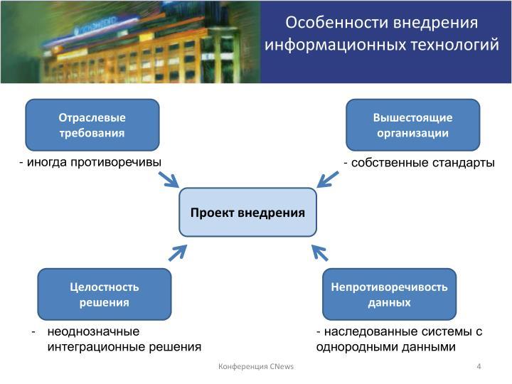 Особенности внедрения информационных технологий