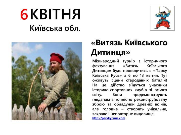 Міжнародний турнір з історичного фехтування