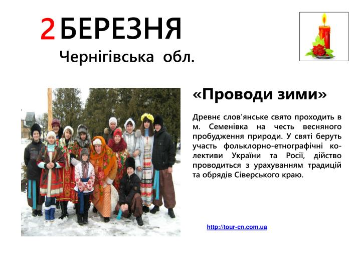 Древнє слов'янське свято проходить в