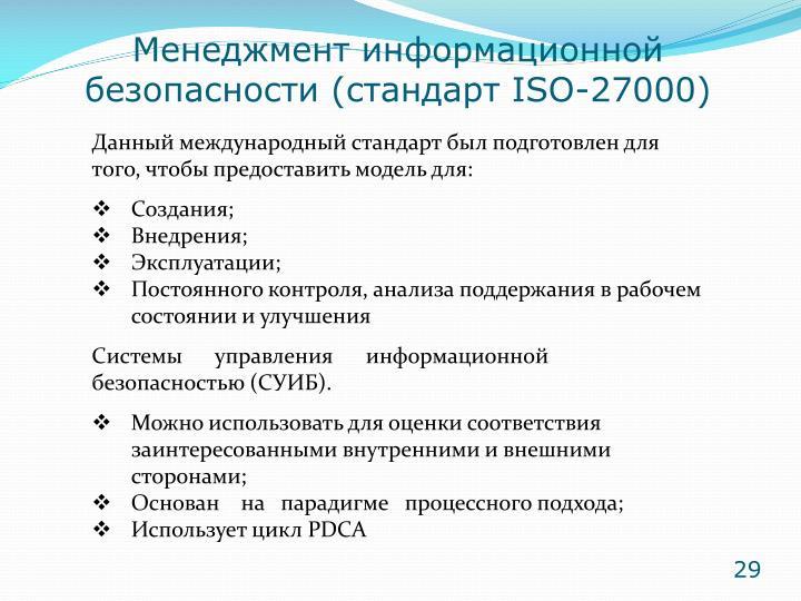 Менеджмент информационной безопасности (стандарт