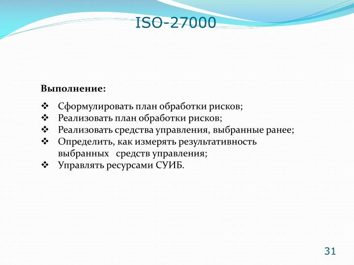ISO-27000