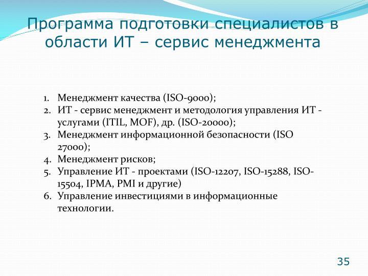 Программа подготовки специалистов в области ИТ – сервис менеджмента