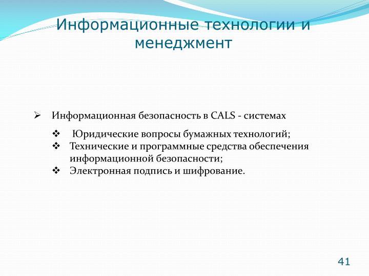 Информационные технологии и менеджмент