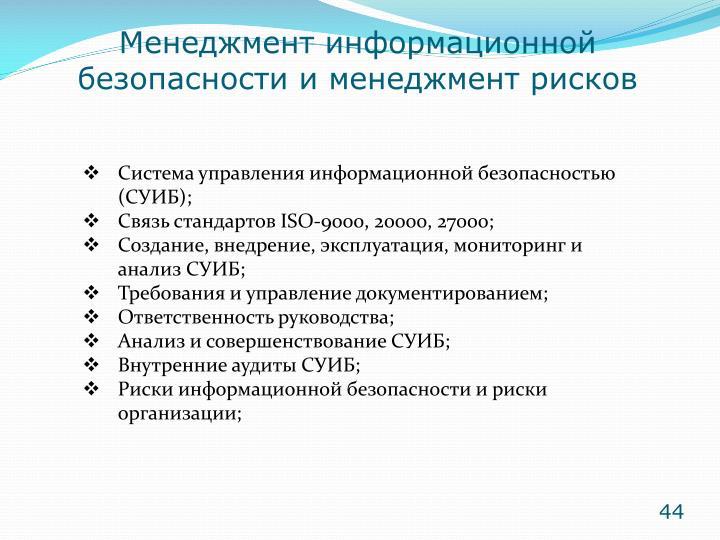 Менеджмент информационной безопасности и менеджмент