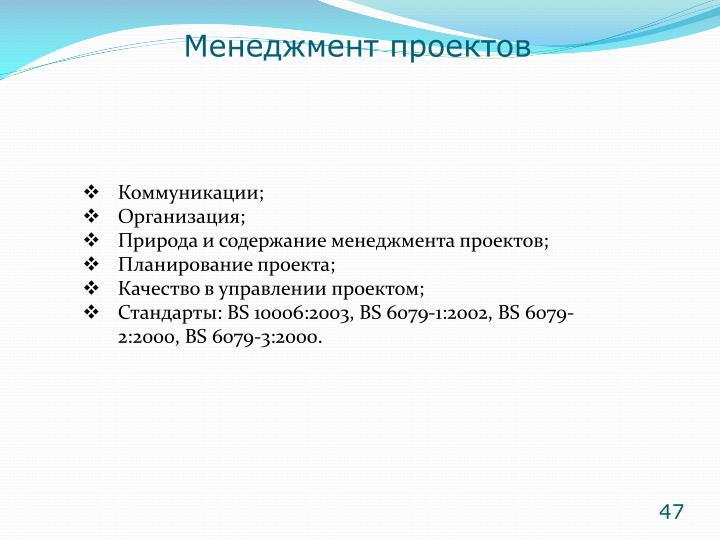 Менеджмент проектов