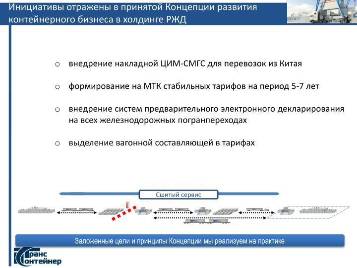 Инициативы отражены в принятой Концепции развития контейнерного бизнеса в холдинге РЖД