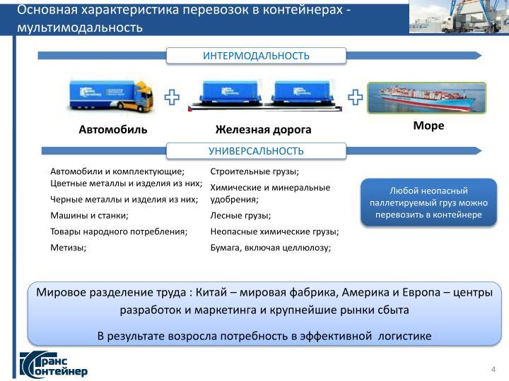 Основная характеристика перевозок в контейнерах - мультимодальность