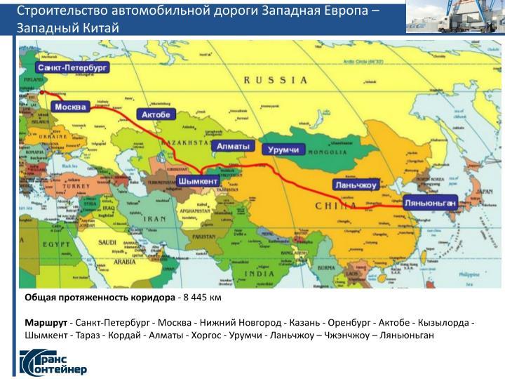 Строительство автомобильной дороги Западная Европа – Западный Китай