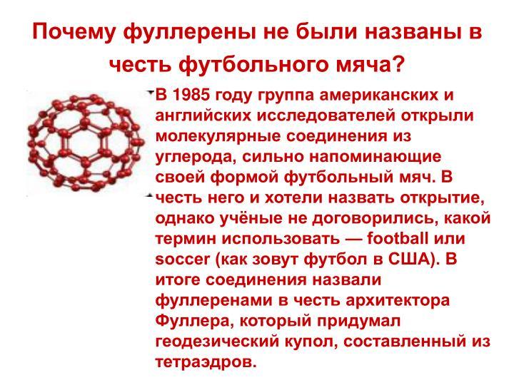 Почему фуллерены не были названы в честь футбольного мяча?