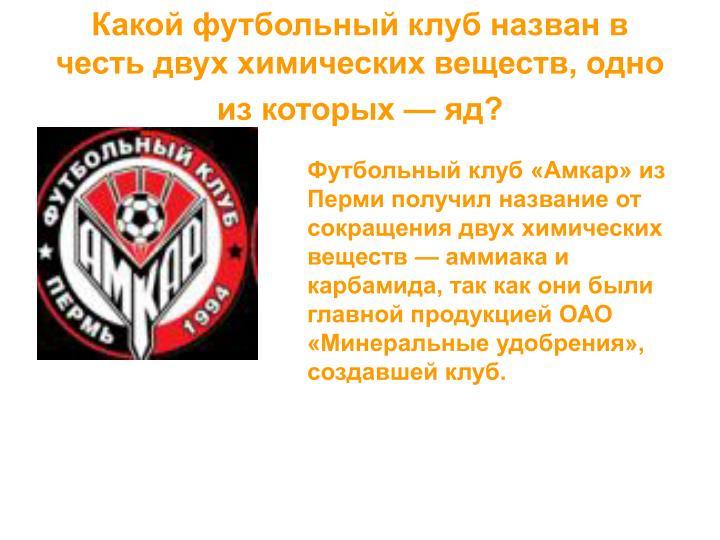 Какой футбольный клуб назван в честь двух химических веществ, одно из которых — яд?