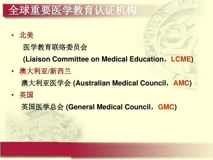 全球重要医学教育认证机构