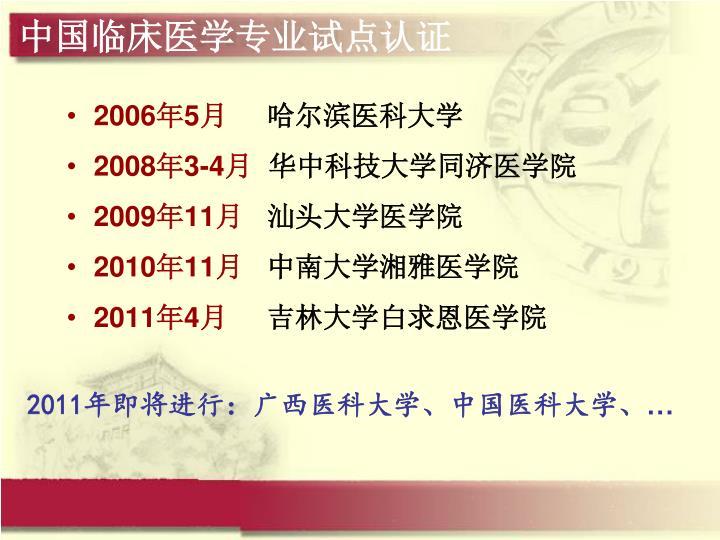 中国临床医学专业试点认证
