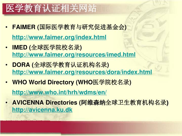 医学教育认证相关网站
