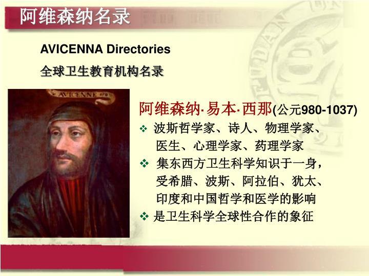 AVICENNA Directories