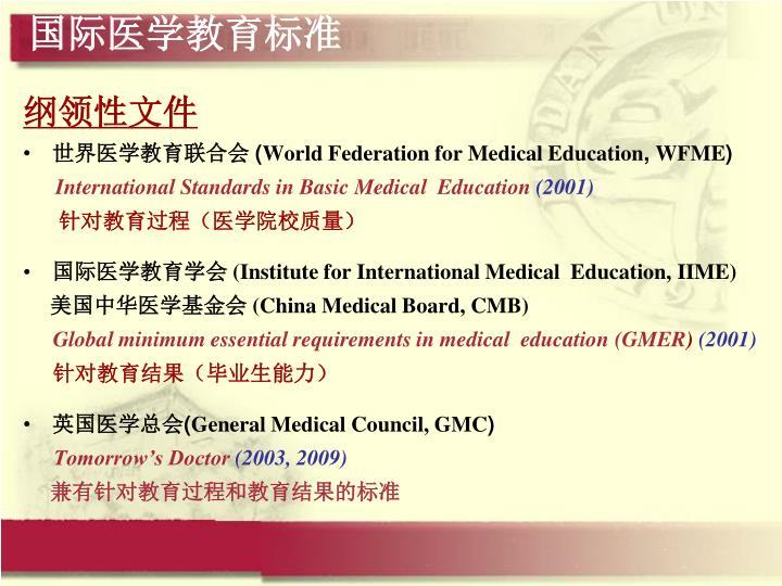 国际医学教育标准