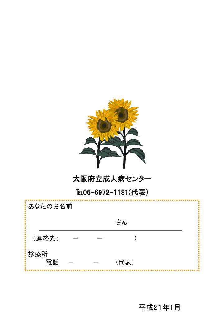 大阪府立成人病センター