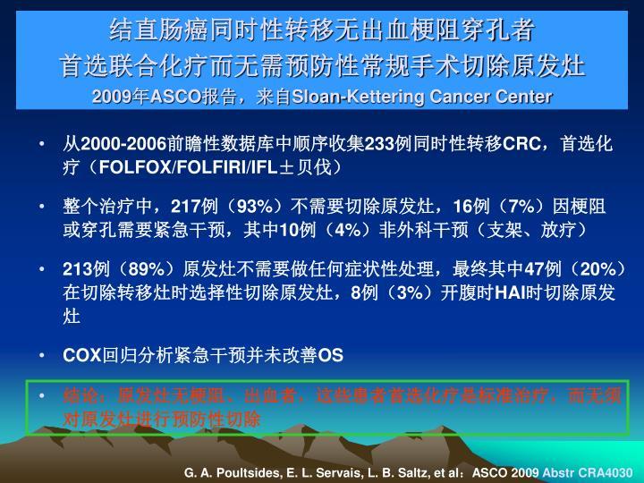 结直肠癌同时性转移无出血梗阻穿孔者