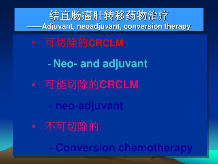 结直肠癌肝转移药物治疗