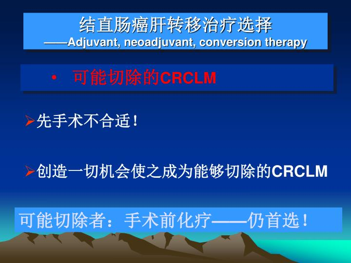 结直肠癌肝转移治疗选择
