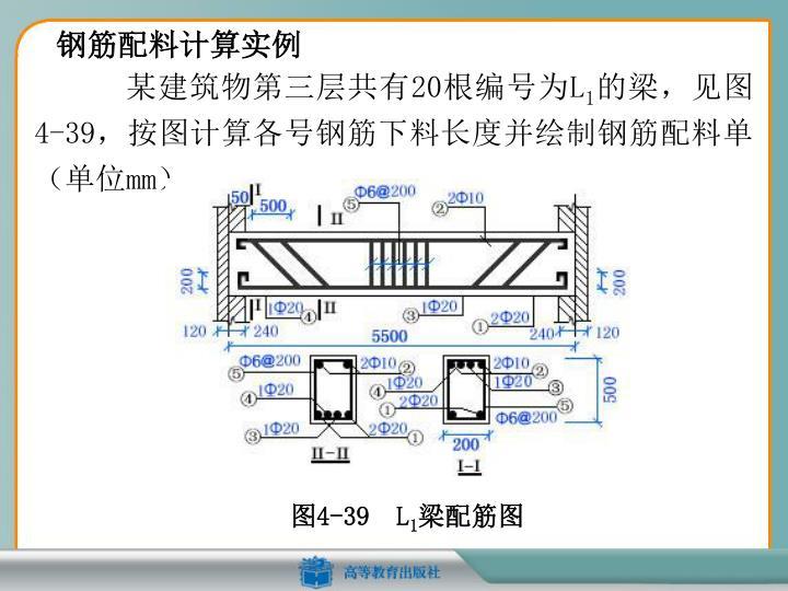 钢筋配料计算实例