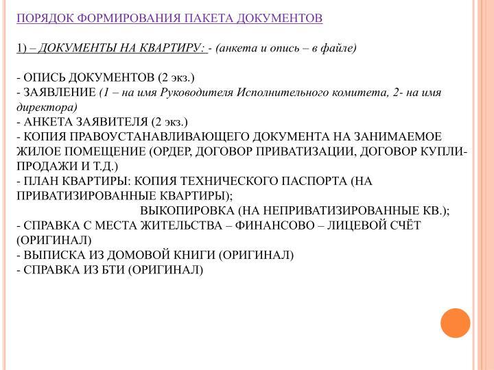 ПОРЯДОК ФОРМИРОВАНИЯ ПАКЕТА ДОКУМЕНТОВ