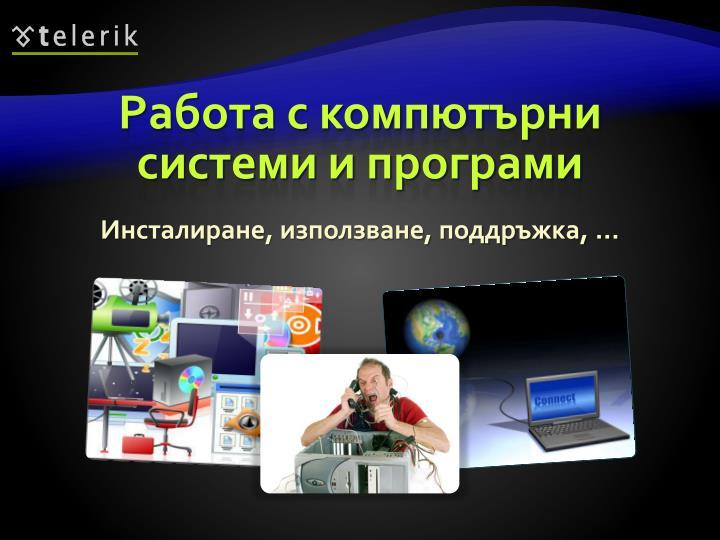 Работа с компютърни системи и програми