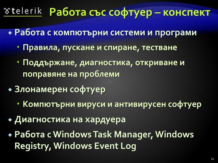 Работа със софтуер – конспект