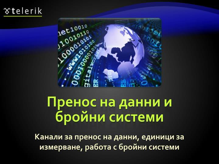 Пренос на данни и бройни системи