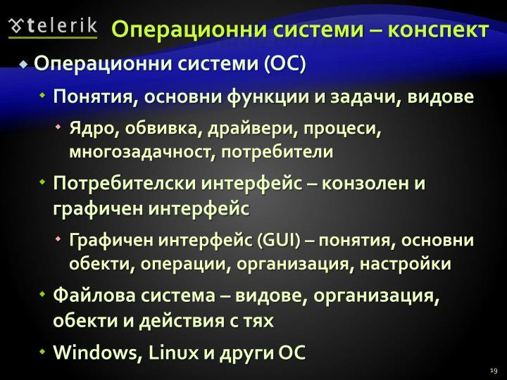 Операционни системи – конспект