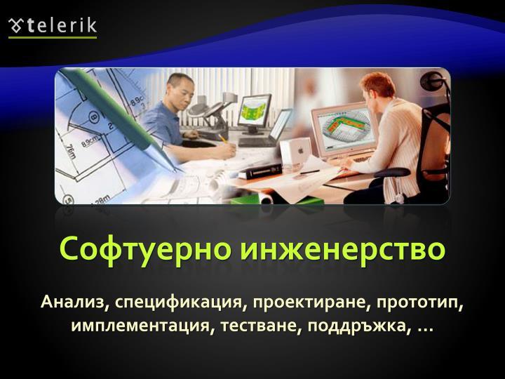 Софтуерно инженерство
