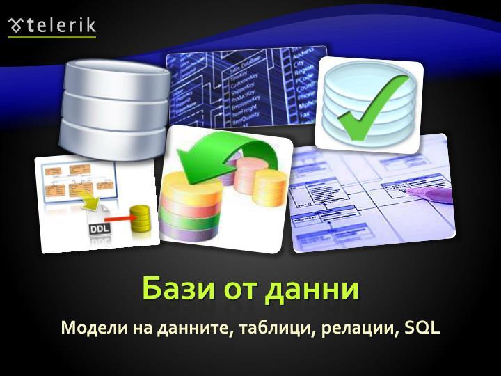 Бази от данни