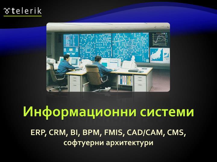 Информационни системи