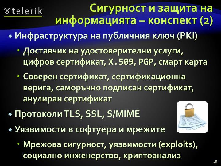 Сигурност и защита на информацията – конспект