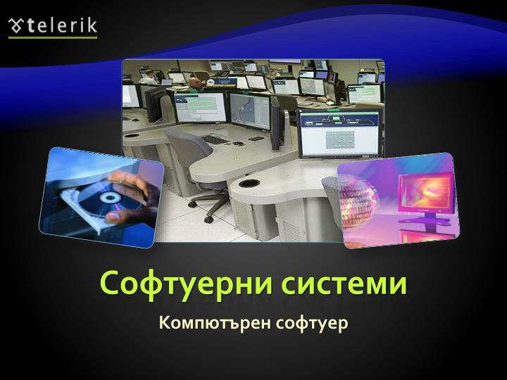 Софтуерни системи