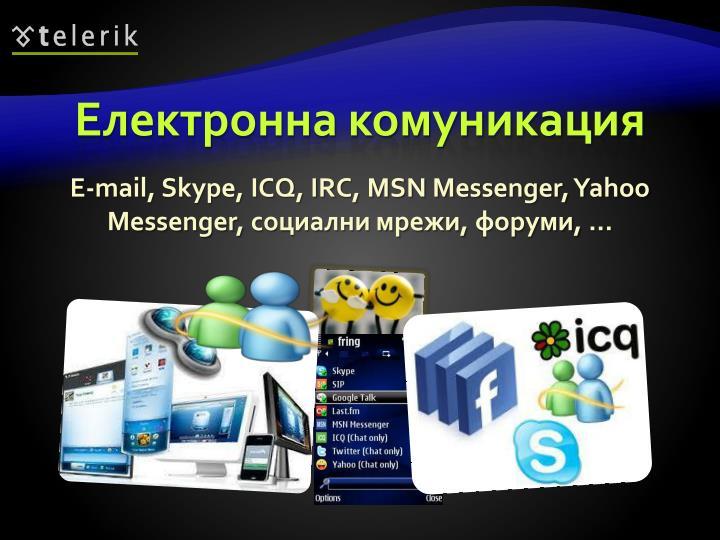 Електронна комуникация