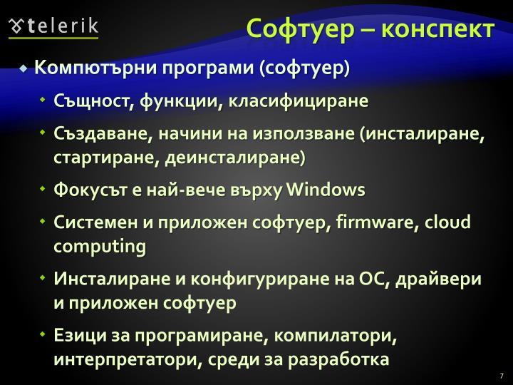 Софтуер – конспект