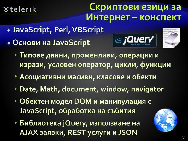 Скриптови езици за