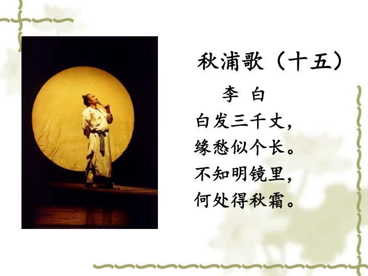 秋浦歌(十五)